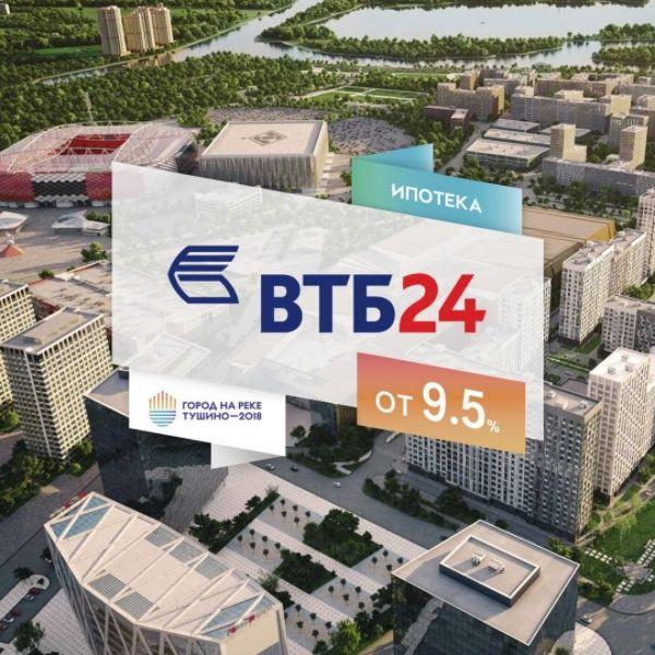 обратился ипотека втб24 процентная ставка собирался